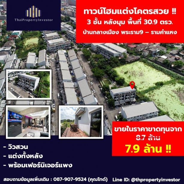 30.9 Sq.W Town Home for SALE at Baan Klang Muang Rama 9 - Ramkhamhaeng!! Fully Furnished with Luxury Decoration!!!