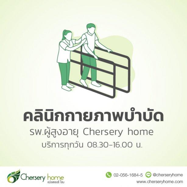 ศูนย์กายภาพบำบัด - รพ.ผู้สูงอายุ Chersery Home