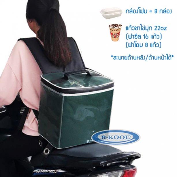 กระเป๋าเก็บความเย็น B-KOOL  Messenger