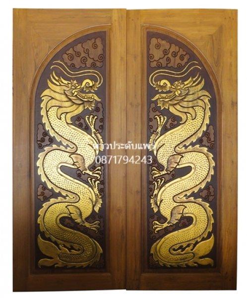 ประตูไม้สัก โค้งคู่มังกร