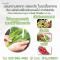 น้ำยาล้างผักและผลไม้ กิฟฟารีน