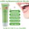 ยาสีฟัน กิฟฟารีน ยาสีฟันสมุนไพรผสมสารสกัดจากดอกเก๊กฮวย อิชินาเซีย และ Stay-C 50