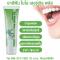 ยาสีฟัน กิฟฟารีน ไบโอ เฮอร์เบิล พลัส