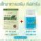 เซ็ทอาหารเสริม กิฟฟารีน นํ้ามันดอกคำฝอย+สารสกัดจากชาเขียว