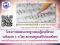 การสอบทฤษฎีดนตรีสากล ครั้งที่ 1/2561