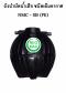ถังบำบัดน้ำเสีย NMC-SB (PE)