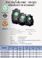ถังบำบัดน้ำเสีย NMC-ASW (PE)