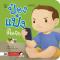 PASS EDUCATION ป๋องแป๋งติดจอ นิทานคำกลอน นิทานภาพ หนังสือเด็กเสริมพัฒนาการ พัฒนาทักษะ EF