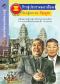 ชุดบอร์ดอาเซียน ประเทศกัมพูชา