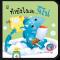 PASS EDUCATION มังกรน้อยจีโน่ ชุด เล่นสนุกในบ้านย นิทาน 2 ภาษา นิทานภาพ หนังสือเด็กเสริมพัฒนาการ พัฒนาทักษะ EF