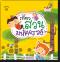 PASS EDUCATION ฝึกทักษะเชาวน์-คณิต-อังกฤษ ชุดนิทานความรู้ นิทานเสริมพัฒนาการ นิทานภาพ เสริมEF เก่งภาษา 2ภาษา นิทานเด็ก