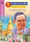 ชุดบอร์ดอาเซียน ประเทศไทย