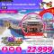 ทัวร์จีน : ปักกิ่ง กำแพงเมืองจีน เซี่ยงไฮ้(เลสโก มังกรขาว)