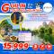 ทัวร์จีน : T-SUD Guilin Big Mountian