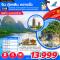 ทัวร์จีน : กุ้ยหลิน หยางซั่ว (เลสโก เขางวงช้าง)