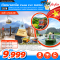 ทัวร์เวียดนาม : เวียดนามเหนือ ซาปา นิงห์บิงห์ ฟานซิปัน (เลสโก สายลมรัก)
