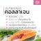 3 ซอง uSkin นวัตกรรมอาหารผิว จากธรรมชาติ