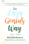 ชีวิตไม่เห็นต้องยาก The Lazy Genius Way / Kendra Adachi