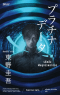 รหัสลับพันธุกรรมฆาตกร / Higashino Keigo / Bibli