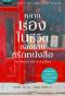 หลากเรื่องในชีวิตของชายที่รักหนังสือ / The Storied Life of A.J.Fikry / แกเบรียล เซวิน / อภิญญา ธโนปจัย แปล