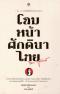 โฉมหน้าศักดินาไทย (ปกแข็ง) / จิตร ภูมิศักดิ์ / สำนักพิมพ์ศรีปัญญา