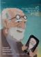 การผจญภัยโดยบังเอิญอีกครั้งของชายร้อยปี+1 / The Accidental Further Adventures of The Hundred-Year-Old Man / Jonas Jonasson / นพดล เวชสวัสดิ์ แปล / สำนักพิมพ์กำมะหยี่