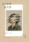 คิมจียองเกิดปี 82 / Cho Nam-Joo / ตรองสิริ ทองคำใส แปล / Earnest Publishing