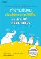 ทำงานกับคนต้องใช้อารมณ์ให้เป็น No Hard Feelings / Liz Fosslien, Mollie West Duffy