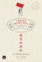 ประวัติศาสตร์จีนสมัยใหม่ / A Bitter Revolution / Rana Mitter / สุทชิมาน ลิมปนุสรณ์ แปล / สำนักพิมพ์ bookscape   /