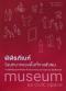 พิพิธภัณฑ์ในบทบาทของพื้นที่ทางสังคม: ความสำคัญของการพัฒนาพื้นที่และสิ่งอำนวยความสะดวกในพิพิธภัณฑ์ / ณัฏฐิณี กาญจนาภรณ์ และ ชนิดา ล้ำทวีไพศาล