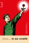 รักและการปฏิวัติ: การเมืองวัฒนธรรมว่าด้วยความรักของปัญญาชนฝ่ายซ้ายไทยยุคสงครามเย็น