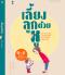 เลี้ยงลูกด้วยหู / 叱るより聞くでうまくいく 子どもの心のコーチング / Mika Wakuda / หนึ่งฤทัย ปราดเปรียว แปล / SandClock Books