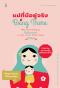 แม่ที่มีอยู่จริง / Being There : Why Prioritizing Motherhood / เอริก้าร์ โคมิซาร์, ซิดนีย์ ไมเนอร์ / อติน แปล / SandClock Books