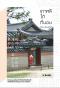 เกาหลีใต้ที่นอน / นัท ศุภวาที / a book