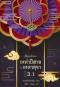 เรื่องเล่าของเหล่าปีศาจในเหลาสุรา 3.1 (ซีรี่ส์ เรื่องเล่าของเหล่าปีศาจในเหลาสุรา) / เคอสุ้ยอวี้โหยวโจ่ว / ซินโป-หย่งซุน แปล / Earnest Publishing
