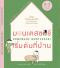 มอนเตสซอรีเริ่มต้นที่บ้าน Homemade Montessori / ฟุจิซากิ ทัตซึฮิโระ / หนึ่งฤทัย ปราดเปรียว แปล / SandClock Books