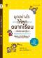 พูดอย่างไรให้ลูกอยากเรียน สไตล์คุณแม่ญี่ปุ่น / เทรุโกะ โซดะ / อุทุมพร ทรัพย์จรัสแสง แปล / SandClock Books