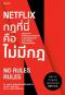 Netflix กฎที่นี่คือไม่มีกฎ / รีด เฮสติงส์, เอริน เมเยอร์