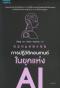 การปฏิวัติคอนเทนต์ในยุคแห่ง AI Cho Chan-sooI / ภัททิรา จิตต์เกษม / Cho Chan-soo