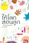 ให้โลกสอนลูก / คทา มหากายี : ผู้เขียน / Sook Publishing