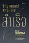 วิทยาศาสตร์แห่งความสำเร็จ The Formula: The Universal Laws of Success / Albert-László Barabási /ผู้แปล: ทีปกร วุฒิพิทยามงคล / Salt Publishing