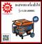 DAEWOO เครื่องปั่นไฟฟ้าเบนซิน เครื่องกำเนิดไฟ gasoline generator รุ่น GDA8000E