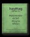 กาแฟดริป พร้อมกระดาษกรองสำเร็จรูป Hashtag สวัสดีวันพุธ