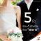 """5 ข้อ ทอม-ดี้ ต้องอ่านก่อน """"แต่งงาน"""""""