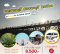 ทัวร์กาญจนบุรี–สังขละบุรี–ไทรโยค 3 วัน 2 คืน -Van
