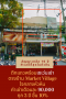 Urgent!! Commercial building at Huahin for sale, 31.5 Sq.W, being rented by 7-11 Special price!!!(copy)
