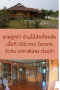 Beautiful Thai teak wood house for sale in Hua Hin good price good location!!!