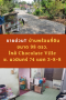 House for sale in the size of 98 Sq. Near Chocolate Ville, Soi Nawamin 74