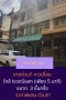 Urgent sale Townhome near IconSiam (only 5 minutes) Size 19.7 Sq.Wah 3 floors , Special price !!!