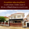 Urgent! Newly renovated house with electronic fence! House at Passorn 2 Rangsit-Klong 3 for sale! 60 Sq.W, Best deal in this housing estate! Down Payment 0 Baht!